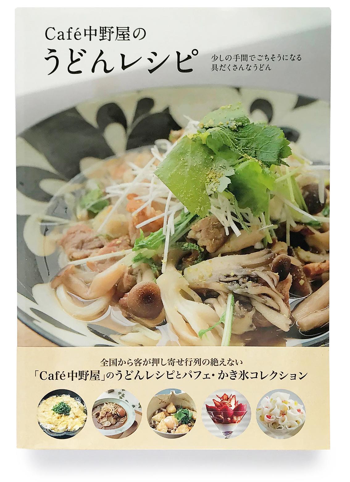 『Café 中野屋のうどんレシピ』