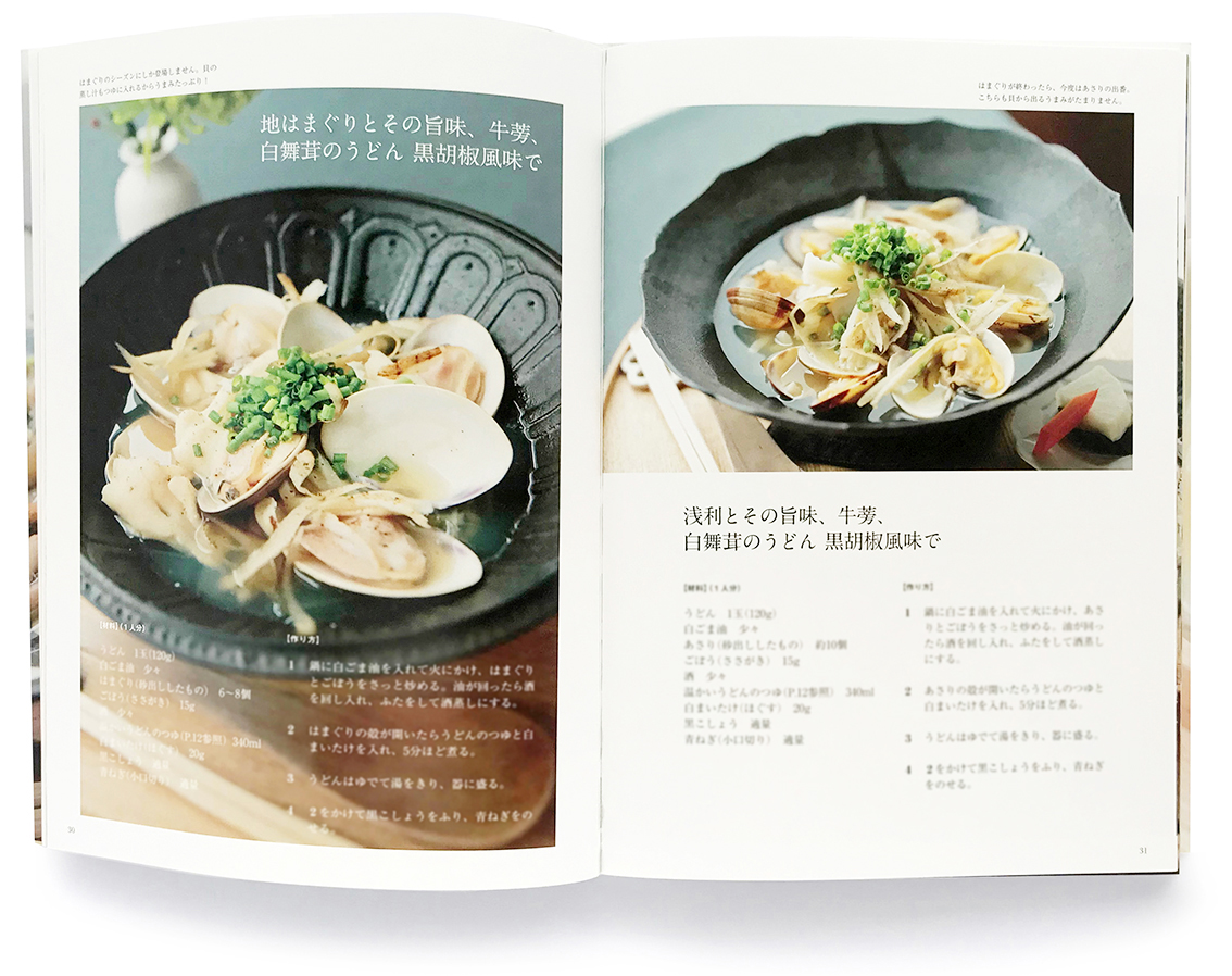 『Café 中野屋のうどんレシピ』 1