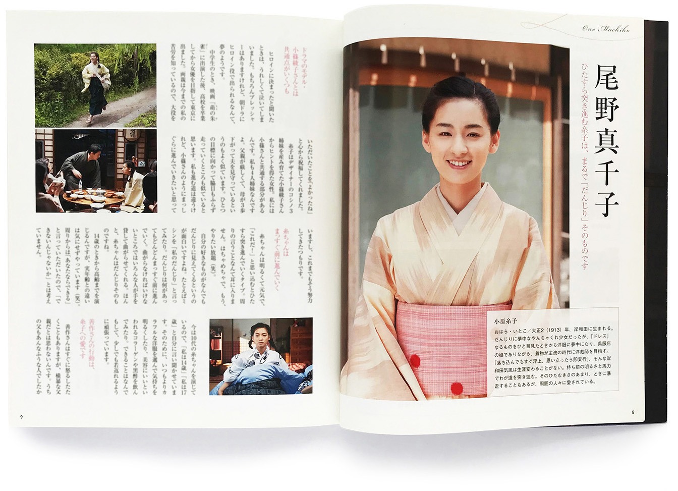 NHKドラマ・ガイド『連続テレビ小説 カーネーション』
