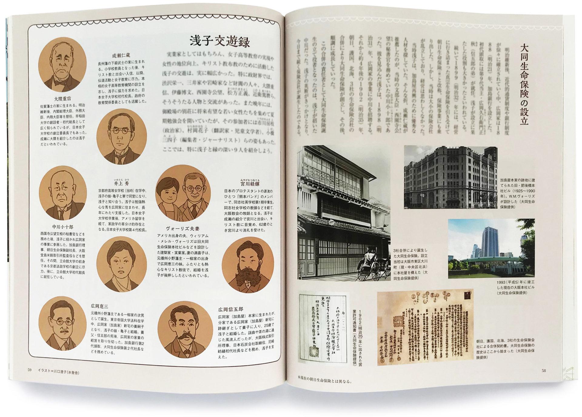 NHKドラマ・ガイド『連続テレビ小説 あさが来た』 2