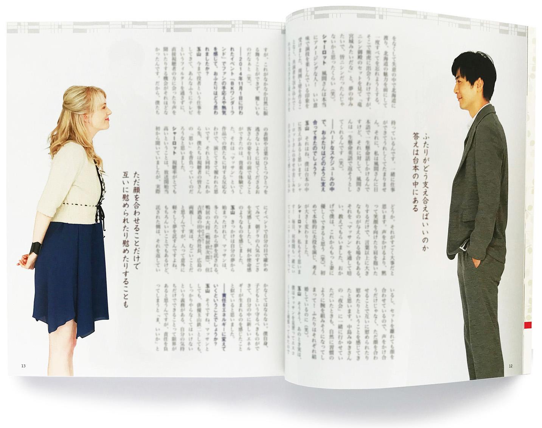 NHKドラマ・ガイド『連続テレビ小説 マッサン』 1