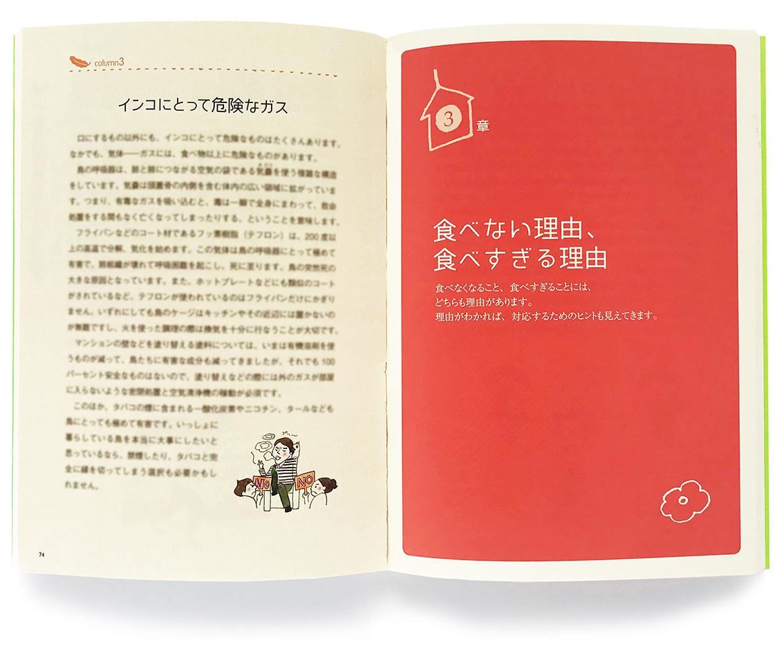 『インコの食事と健康がわかる本』 2