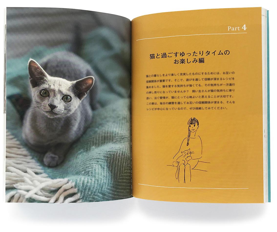 『猫との暮らしが変わる遊びのレシピ 』 3
