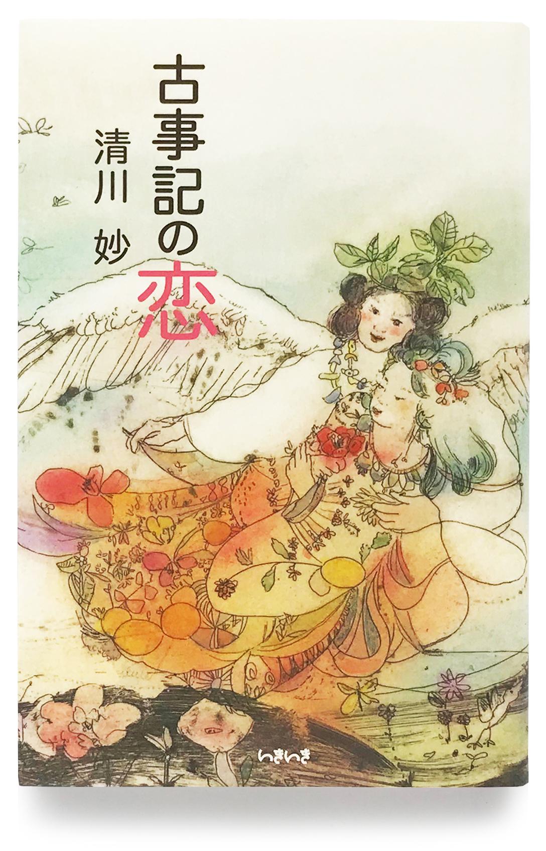 『古事記の恋』 1