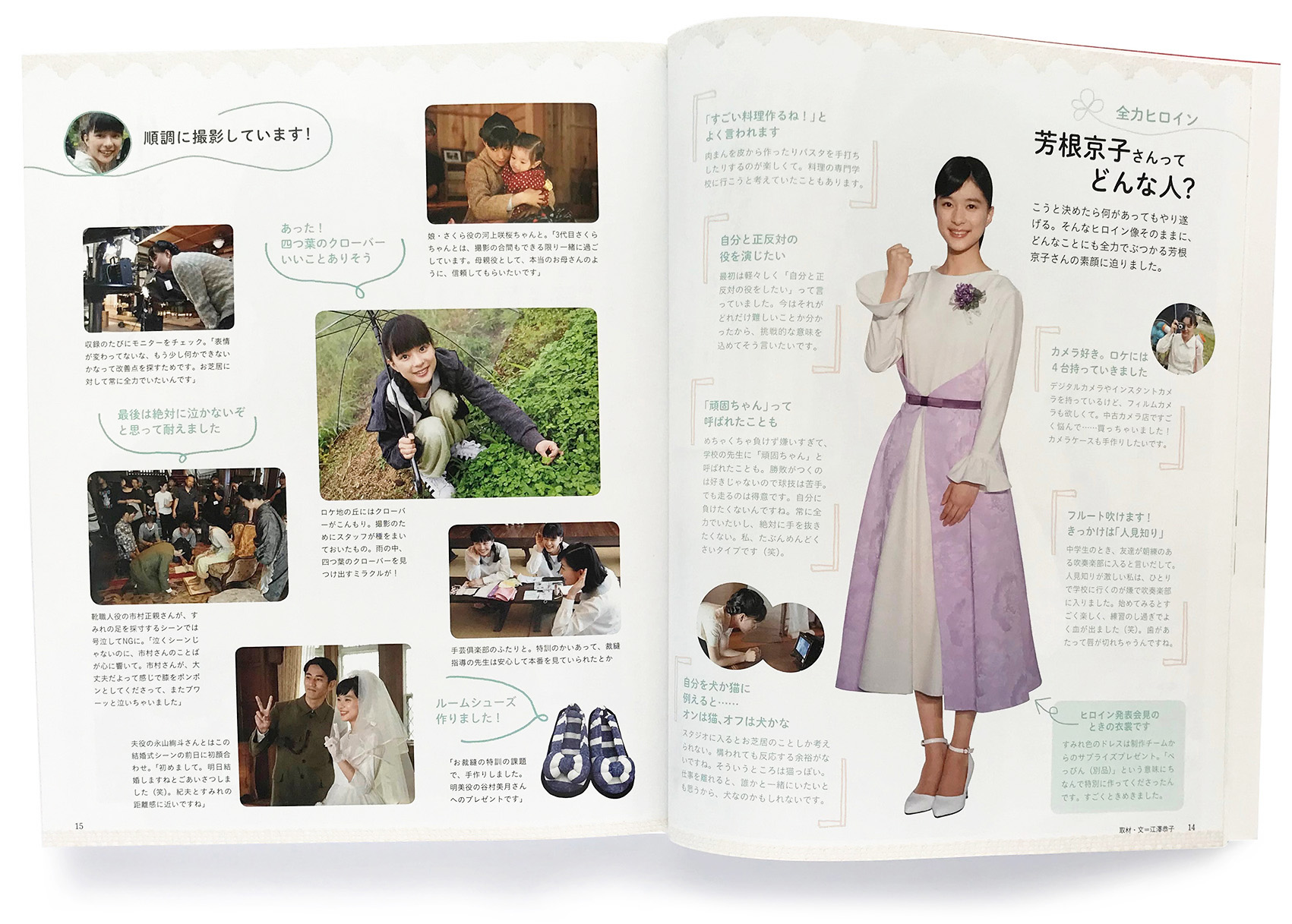 NHKドラマ・ガイド『連続テレビ小説 べっぴんさん』 2