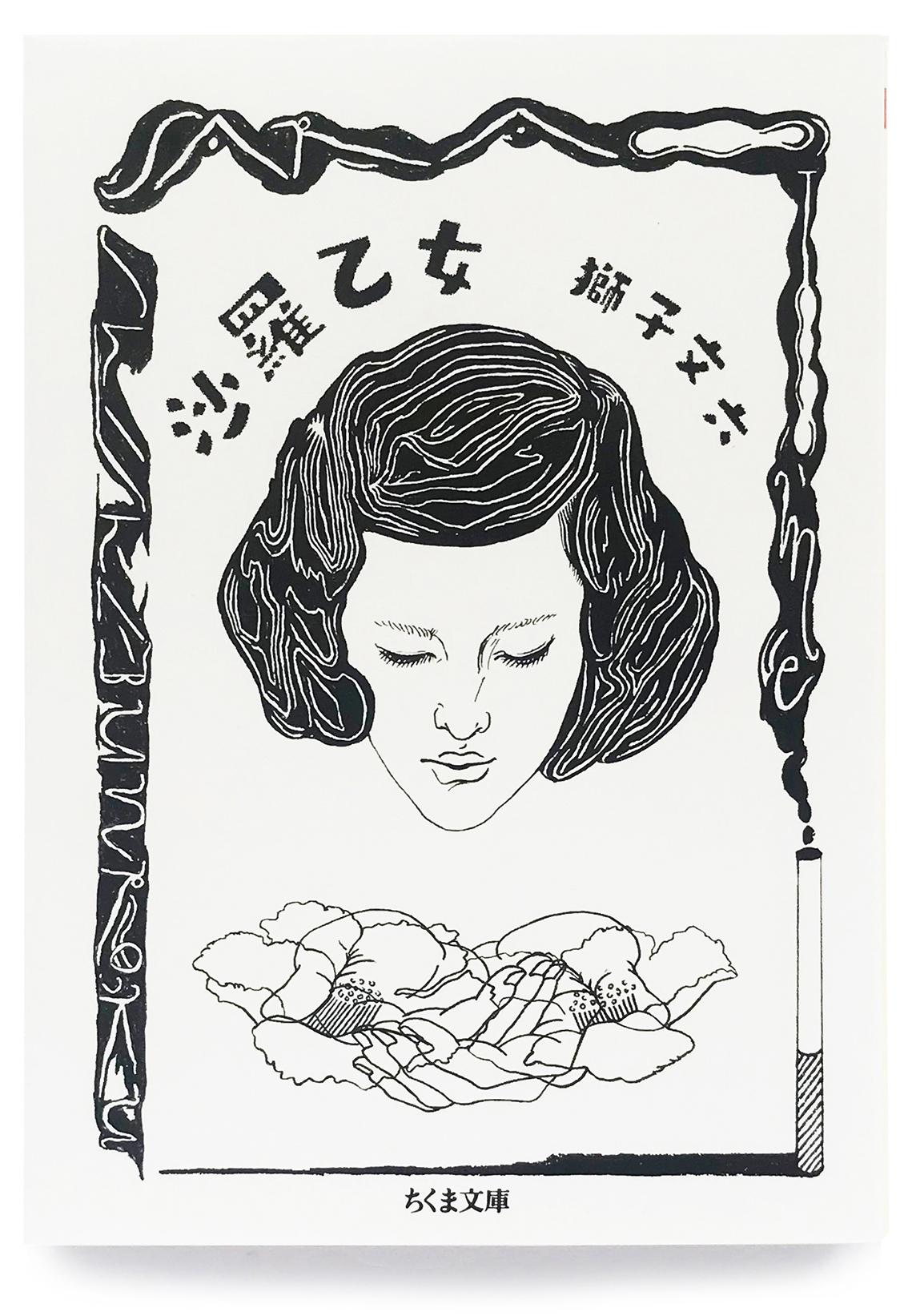 『沙羅乙女』 1