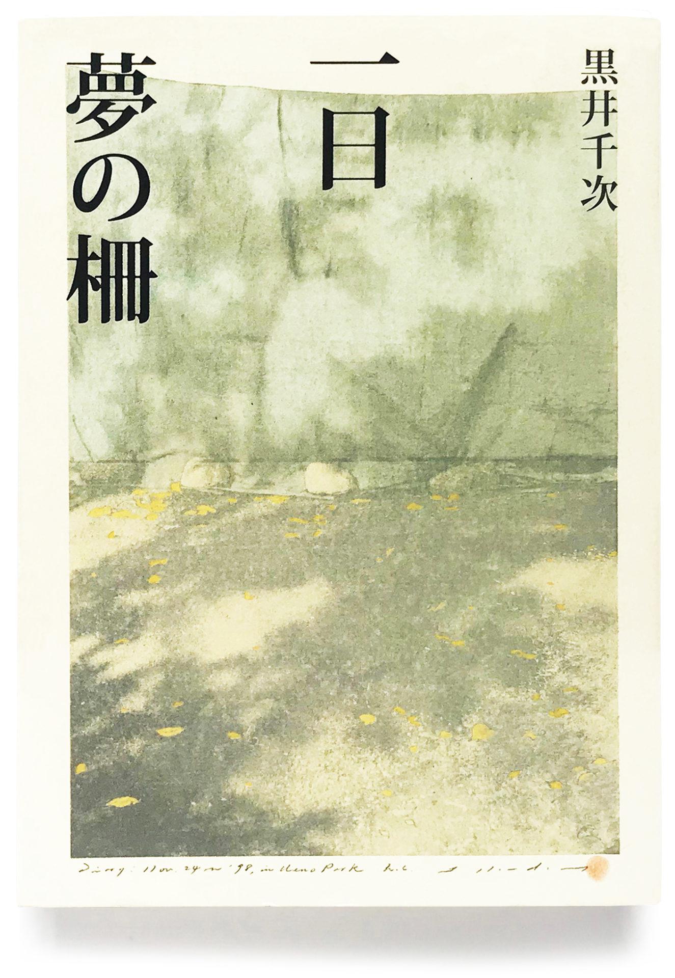 『一日夢の柵』 1