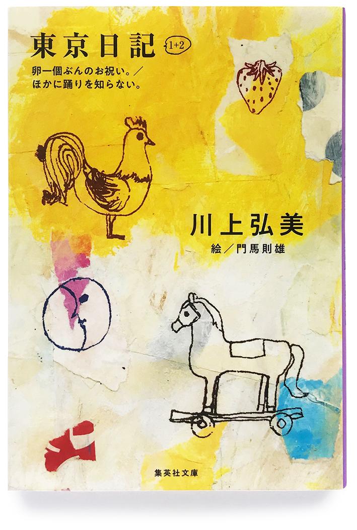 『東京日記1+2  卵一個ぶんのお祝い。/ ほかに踊りを知らない。』