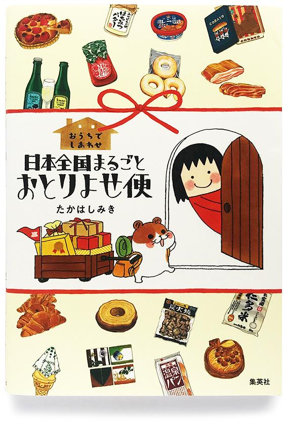 『おうちでしあわせ 日本全国まるごとおとりよせ便』 1