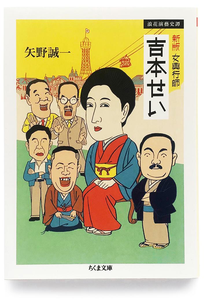 新版『女興行師 吉本せい-浪花演藝史譚』 1