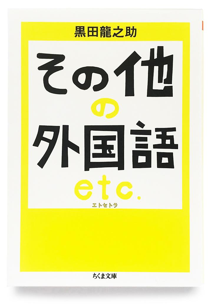 『その他の外国語エトセトラ』 1