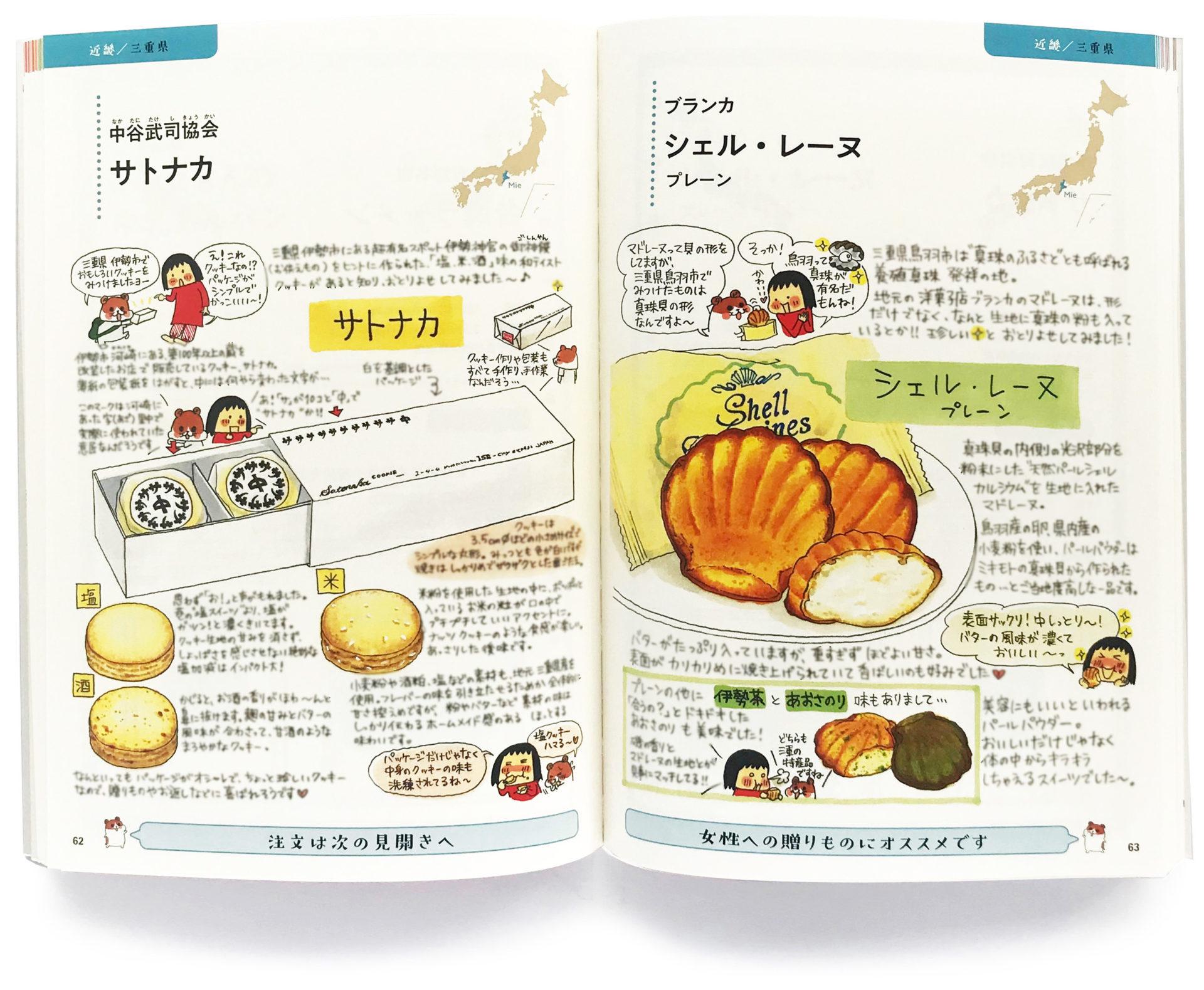 『おうちでしあわせ 日本全国まるごとおとりよせ便』 2