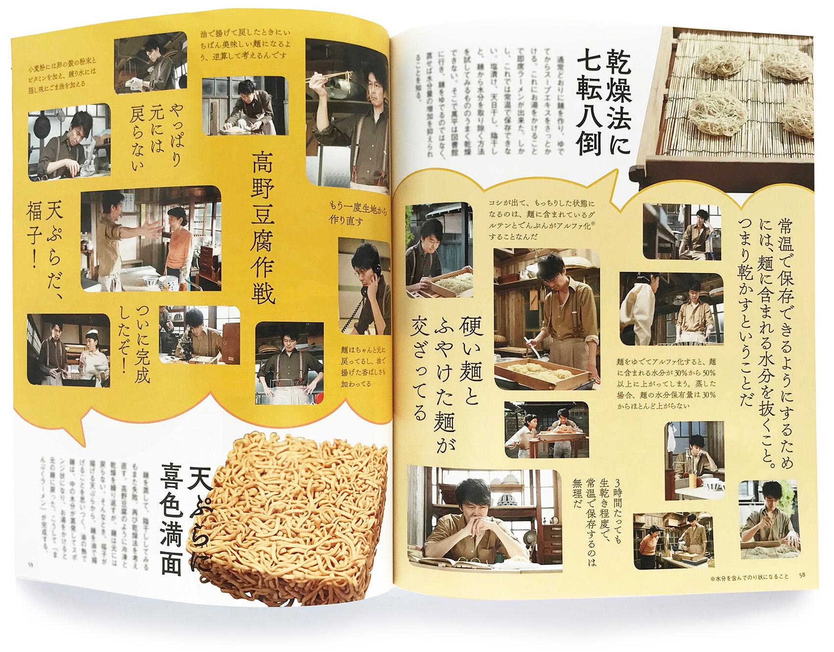 NHKドラマ・ガイド『連続テレビ小説 まんぷく』 3
