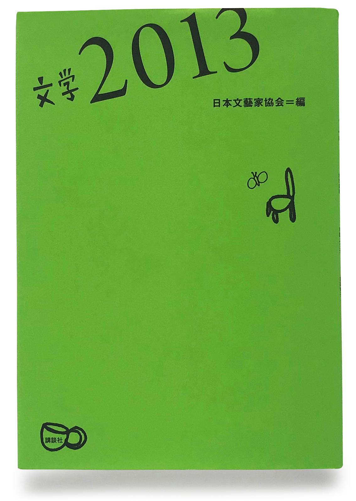『文学 2013』 1