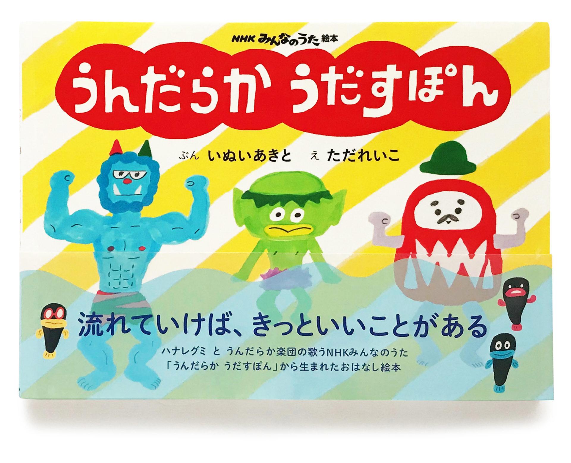 NHK みんなのうた絵本 『うんだらか うだすぽん』