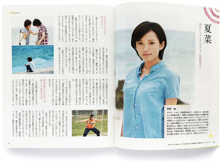 NHKドラマ・ガイド『連続テレビ小説 純と愛』 2
