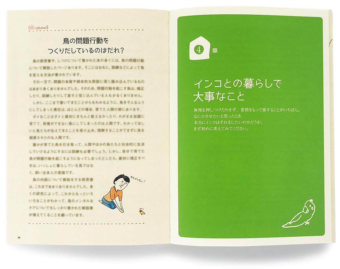 『インコに気持ちを伝える本 』 2