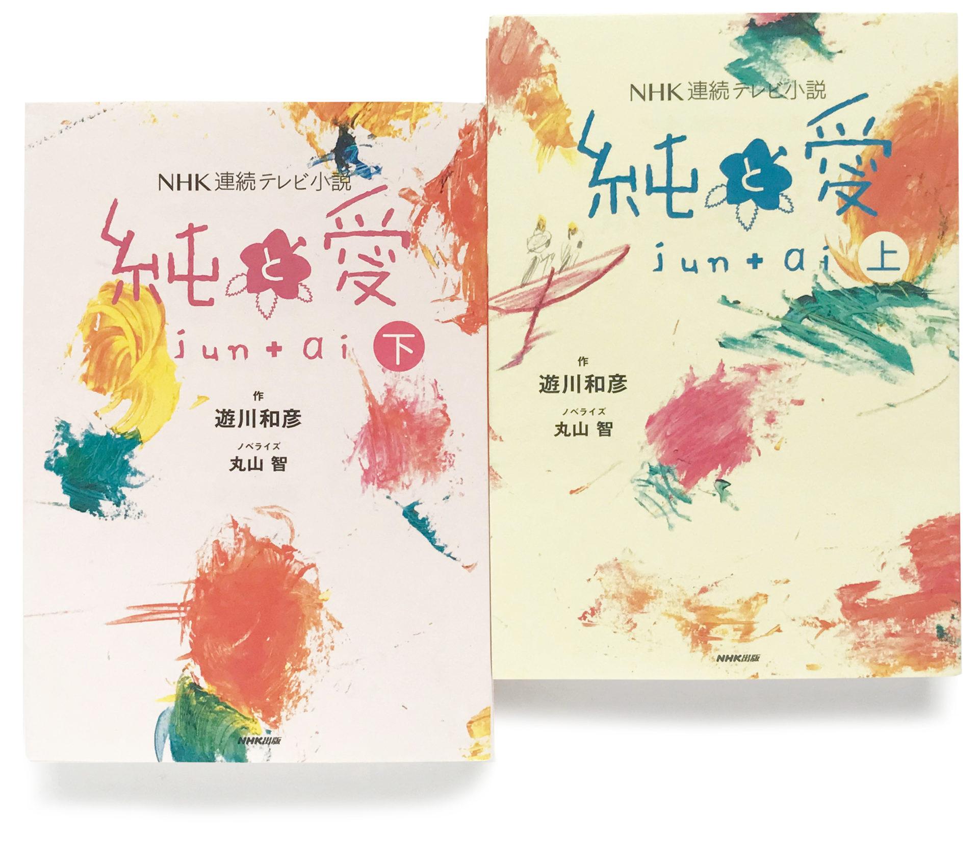 NHKドラマ・ガイド『連続テレビ小説 純と愛』 5