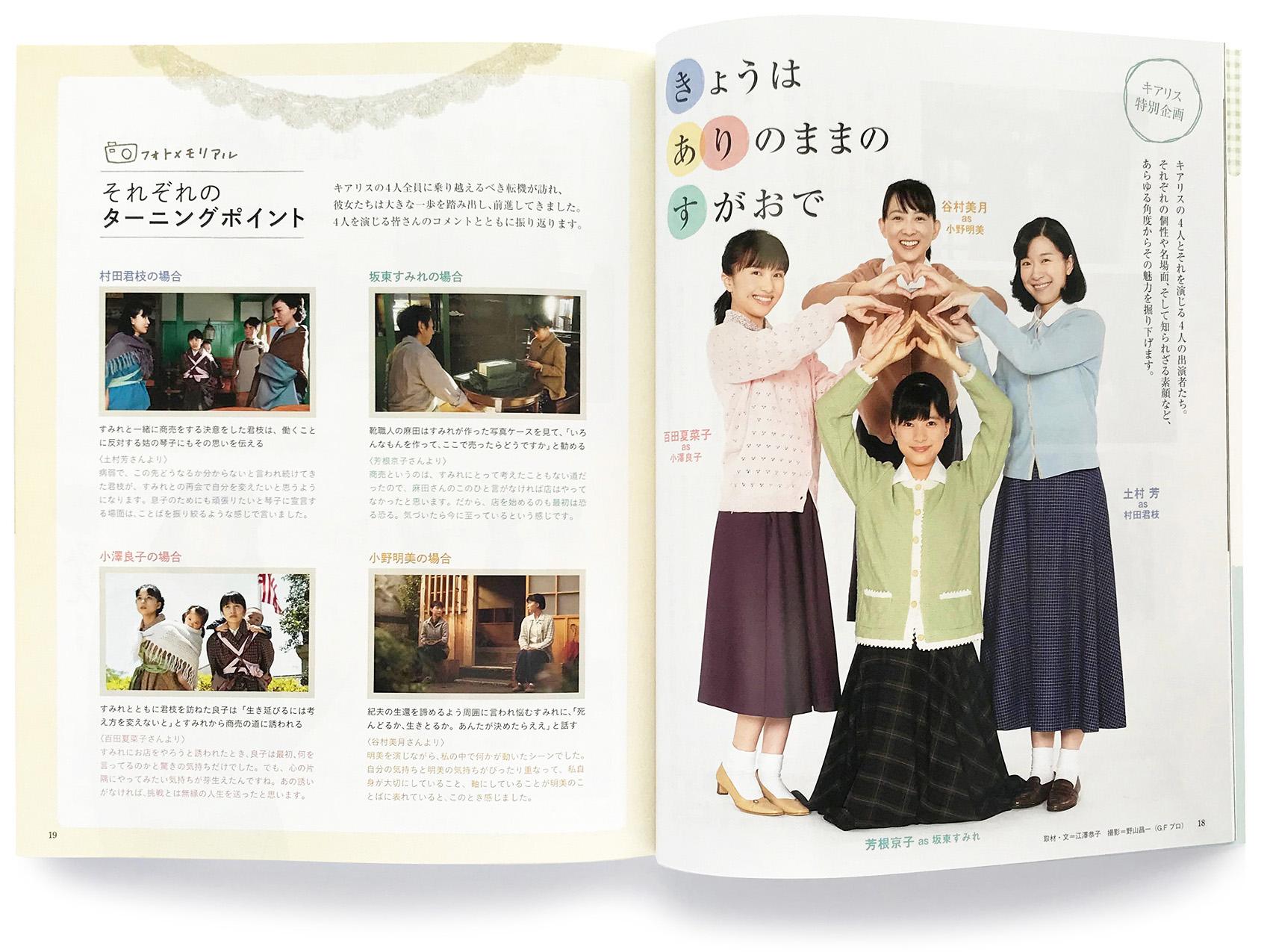 NHKドラマ・ガイド『連続テレビ小説 べっぴんさん』 3