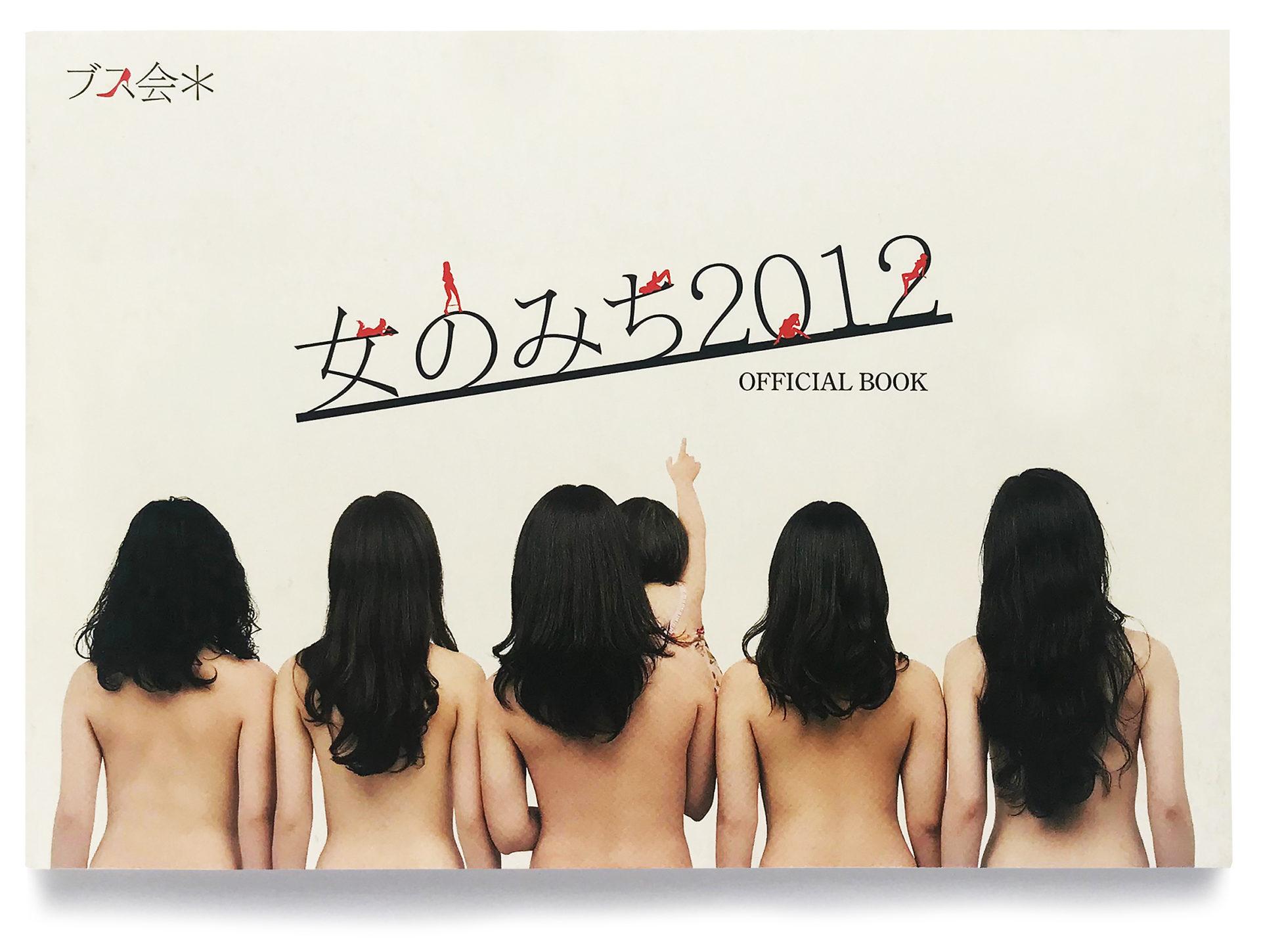 第5回ブス会*『女のみち 2012 再演』
