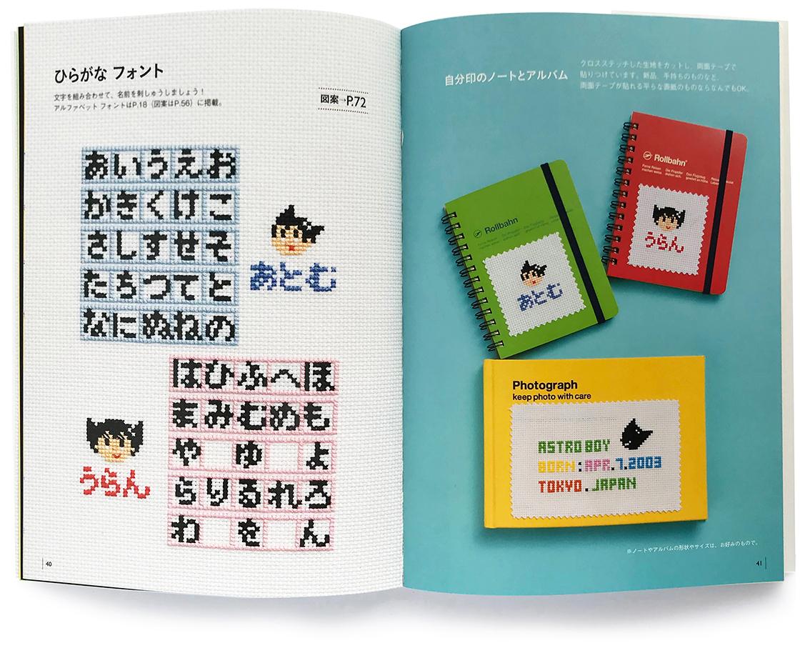 『手塚治虫キャラクターのクロスステッチBOOK』 3