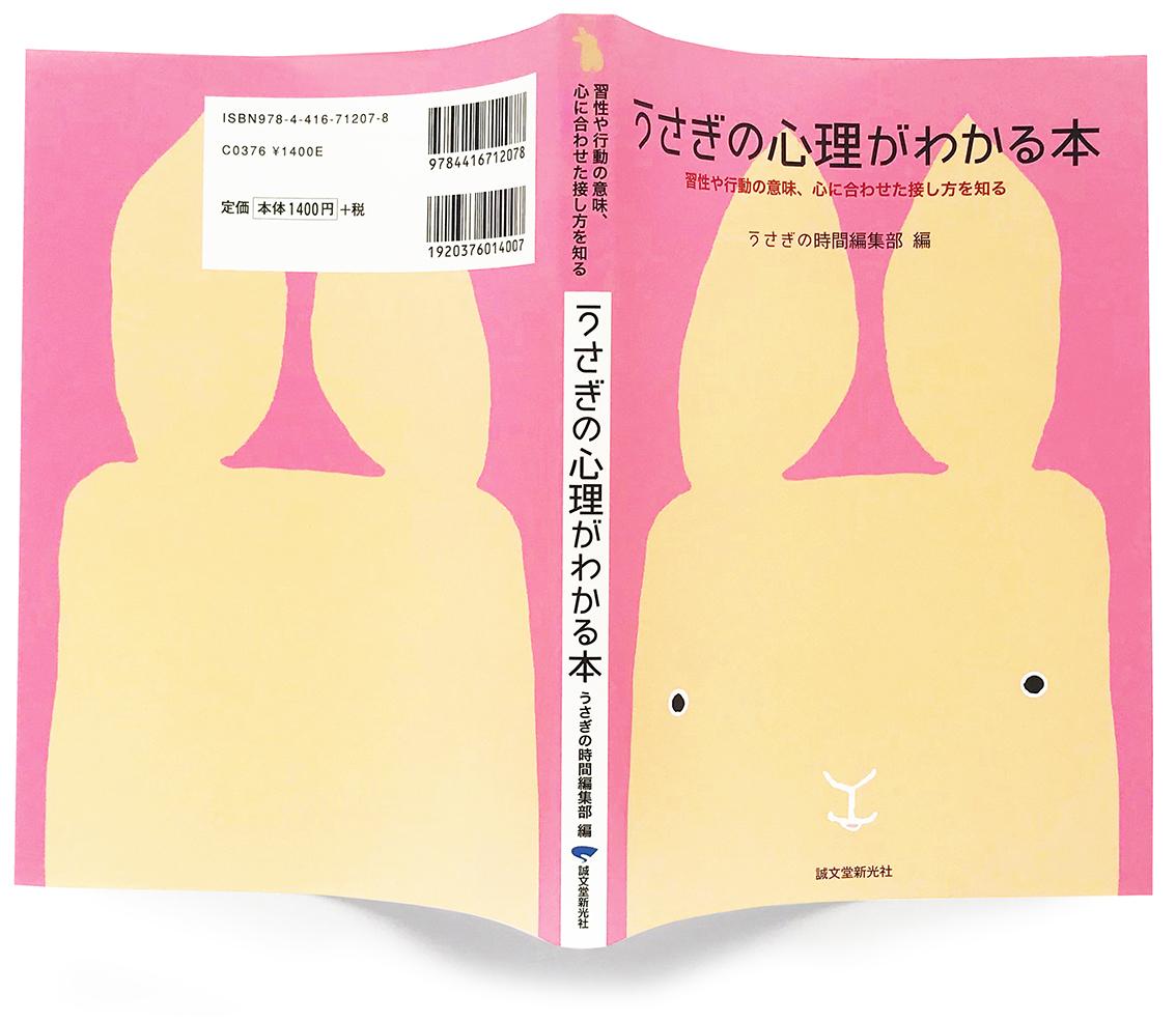『うさぎの心理がわかる本』 1