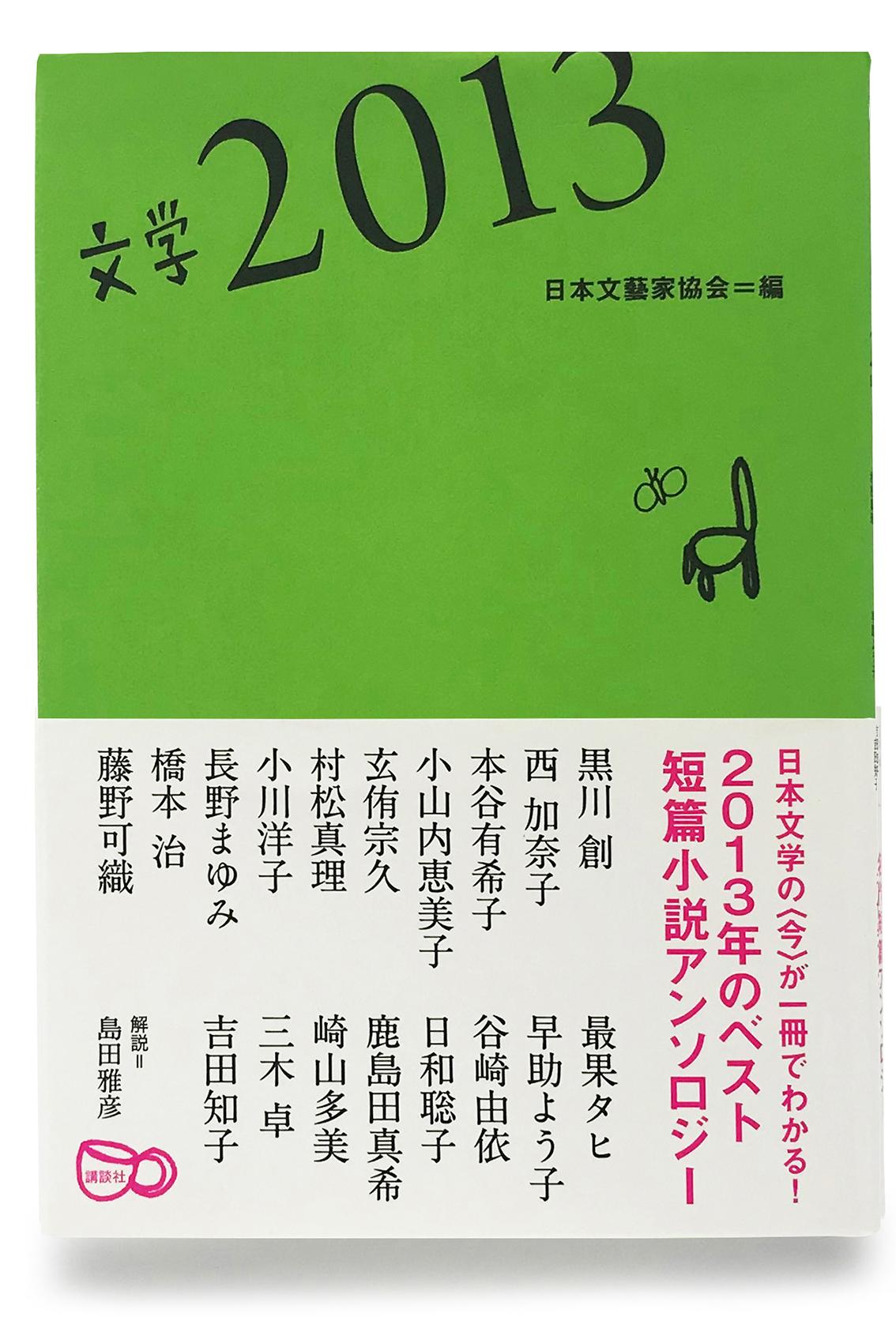 『文学 2013』