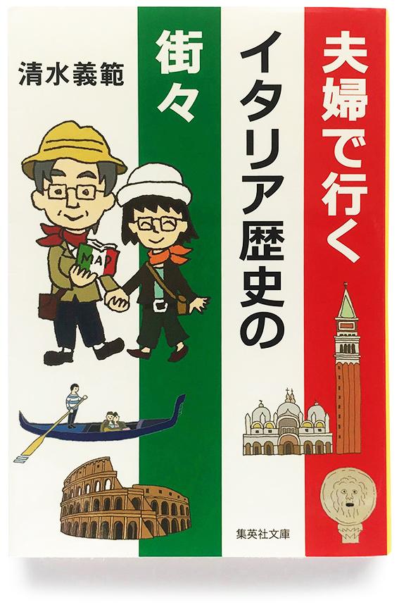 『夫婦で行くイタリア歴史の街々』