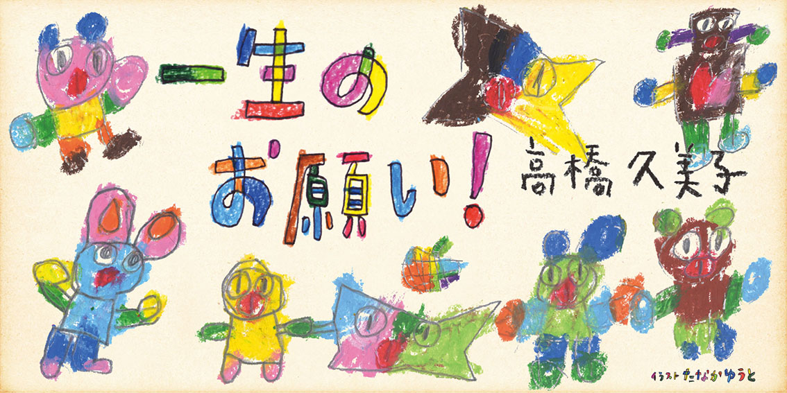 WEB連載バナー『一生のお願い!』