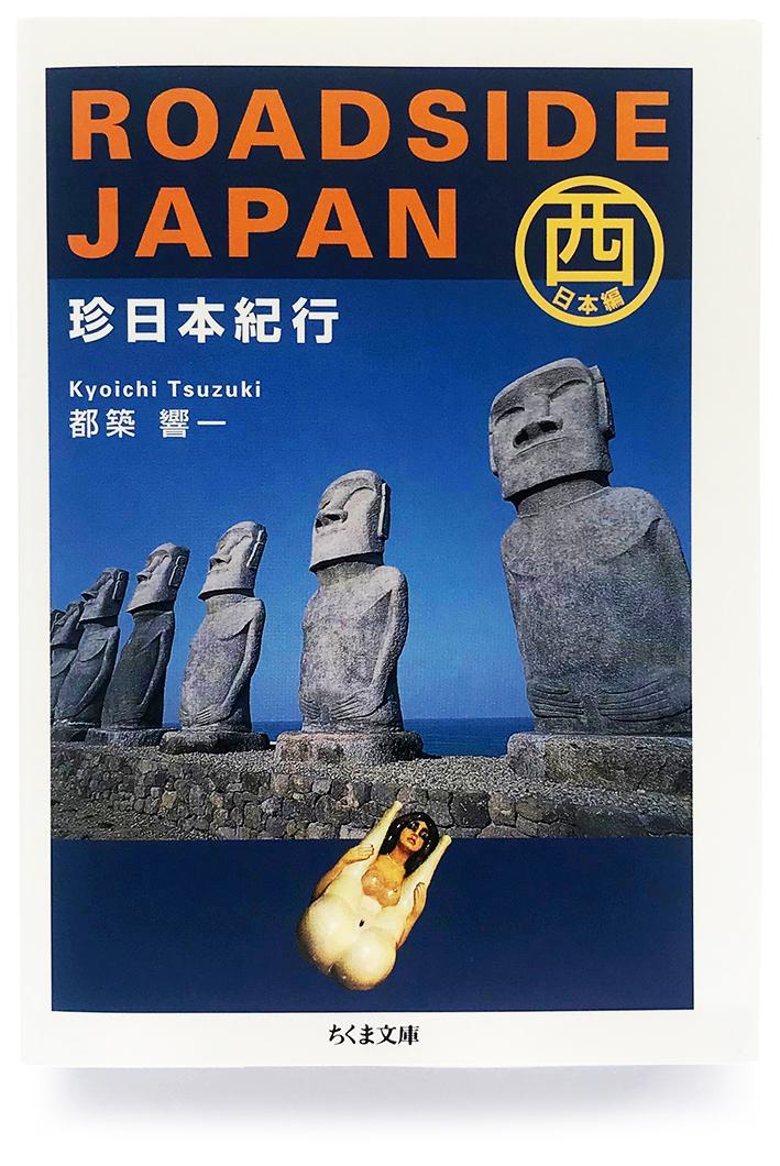 『ROADSIDE JAPAN―珍日本紀行 西日本編』
