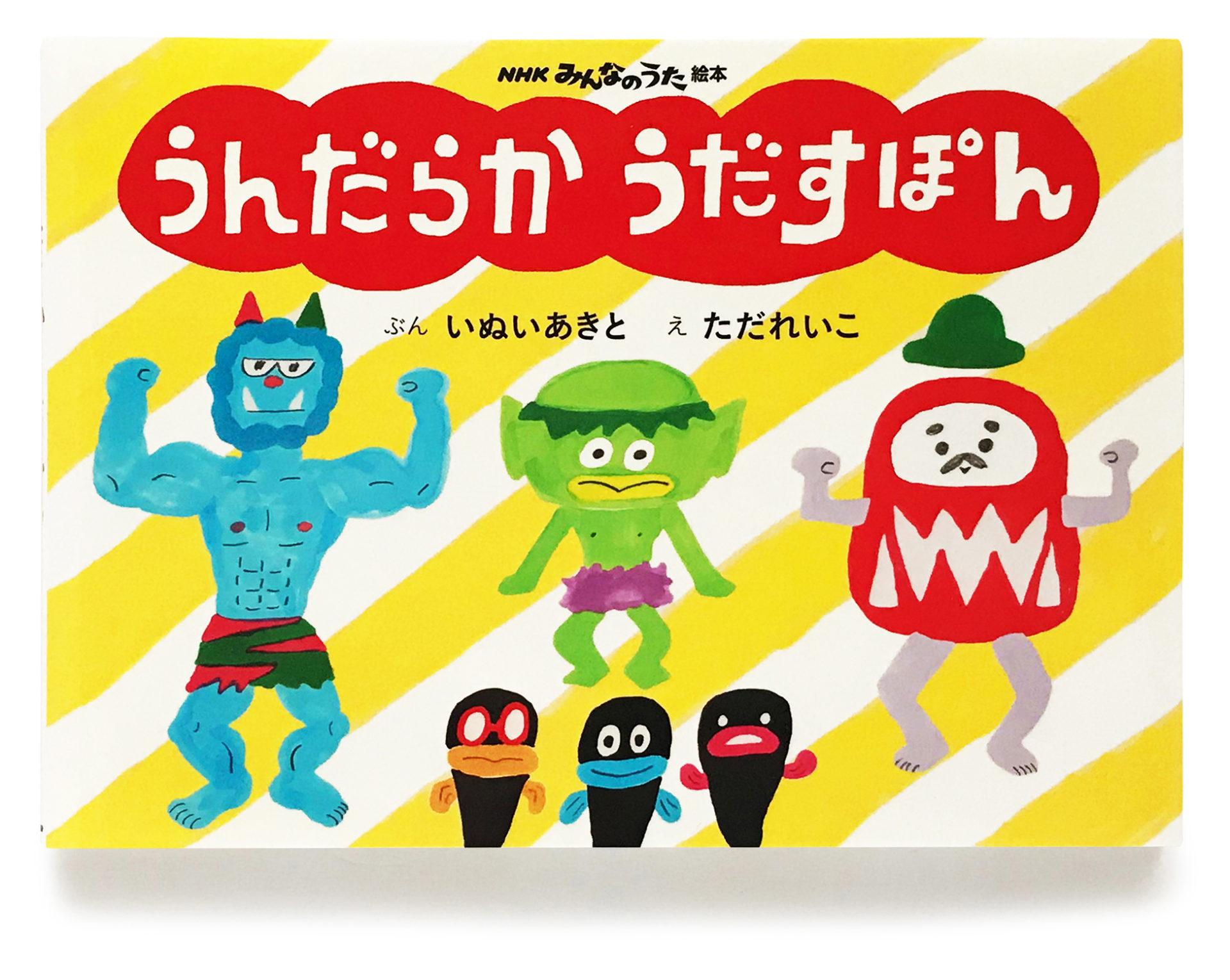 NHK みんなのうた絵本 『うんだらか うだすぽん』 1