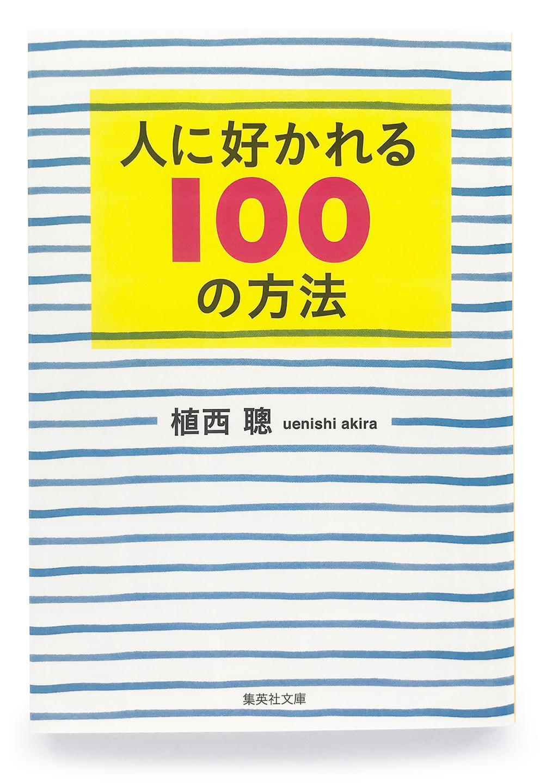 『人に好かれる100の方法』
