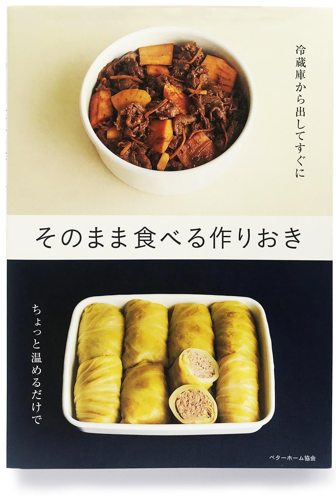 『そのまま食べる作りおき』