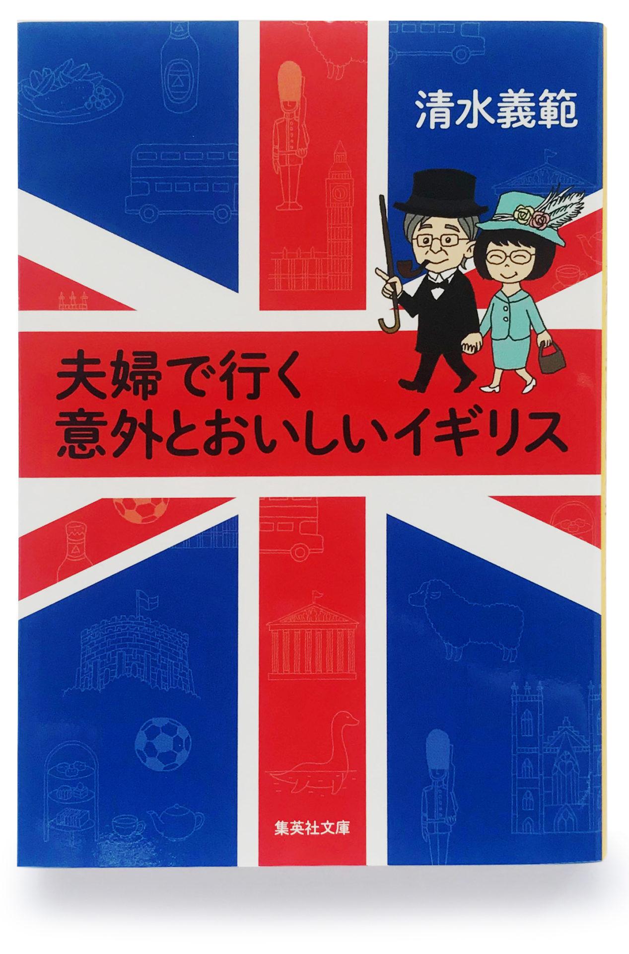『夫婦で行く意外とおいしいイギリス』