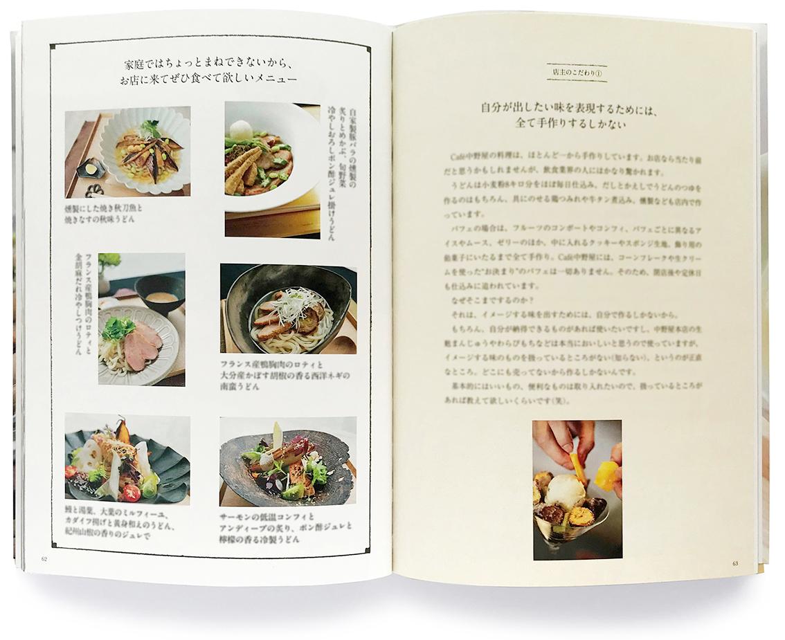 『Café 中野屋のうどんレシピ』 2