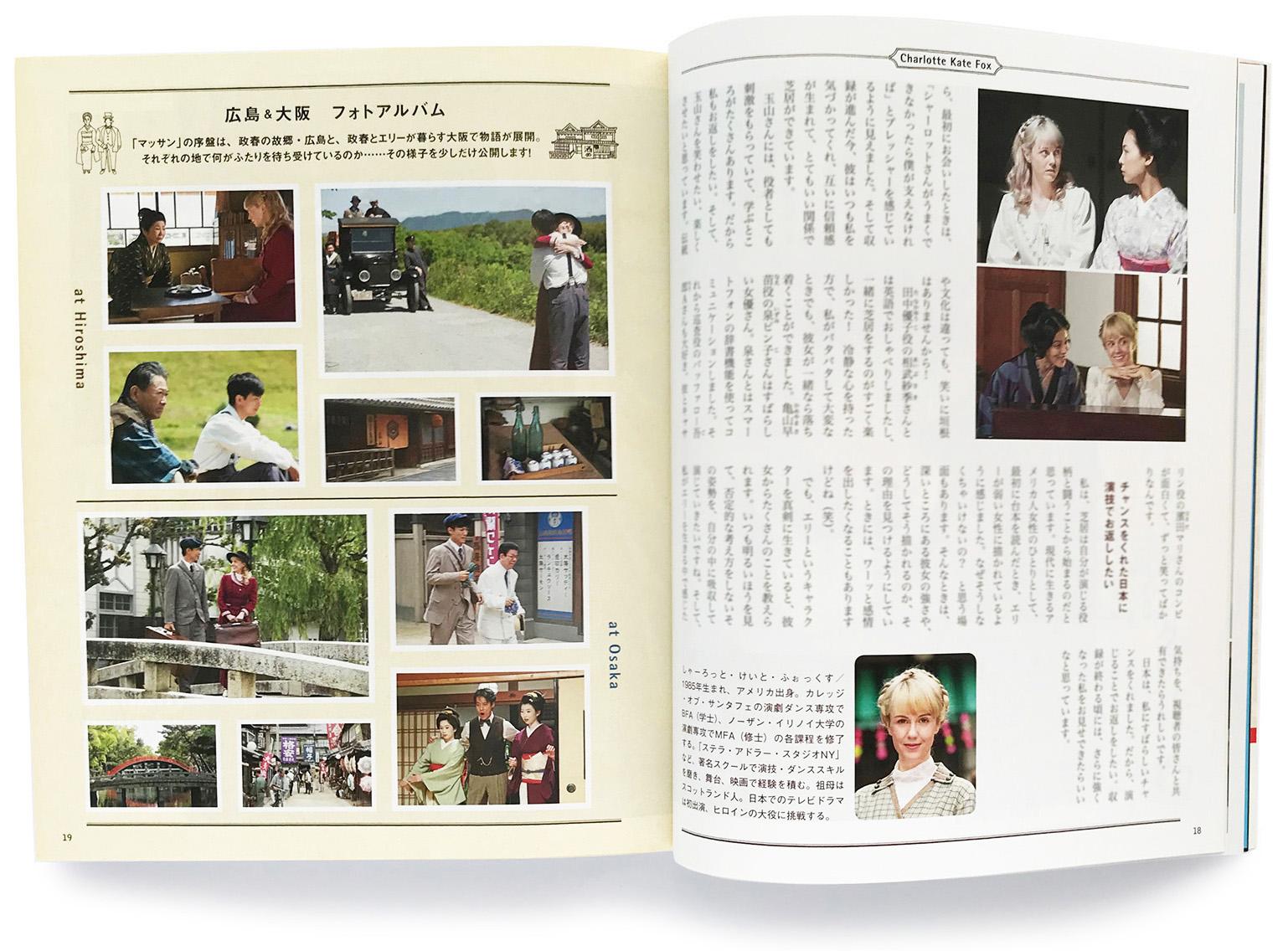 NHKドラマ・ガイド『連続テレビ小説 マッサン』