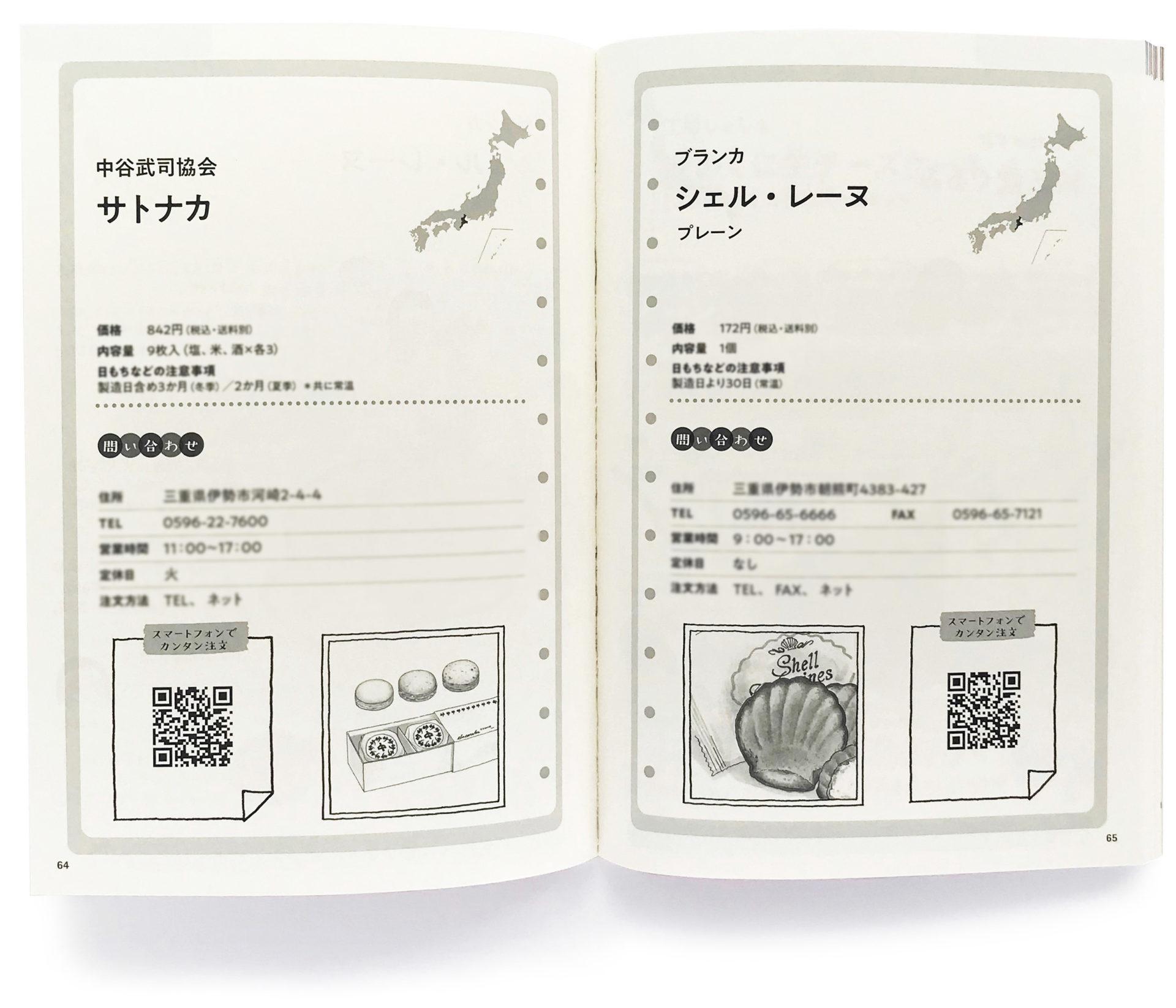『おうちでしあわせ 日本全国まるごとおとりよせ便』 3