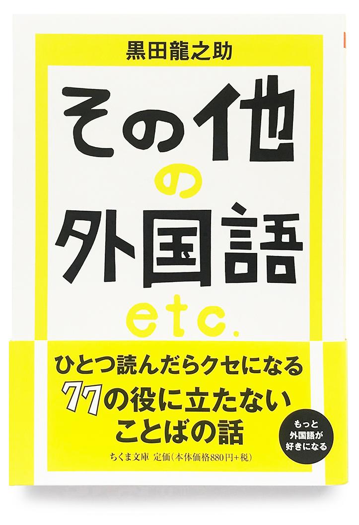 『その他の外国語エトセトラ』