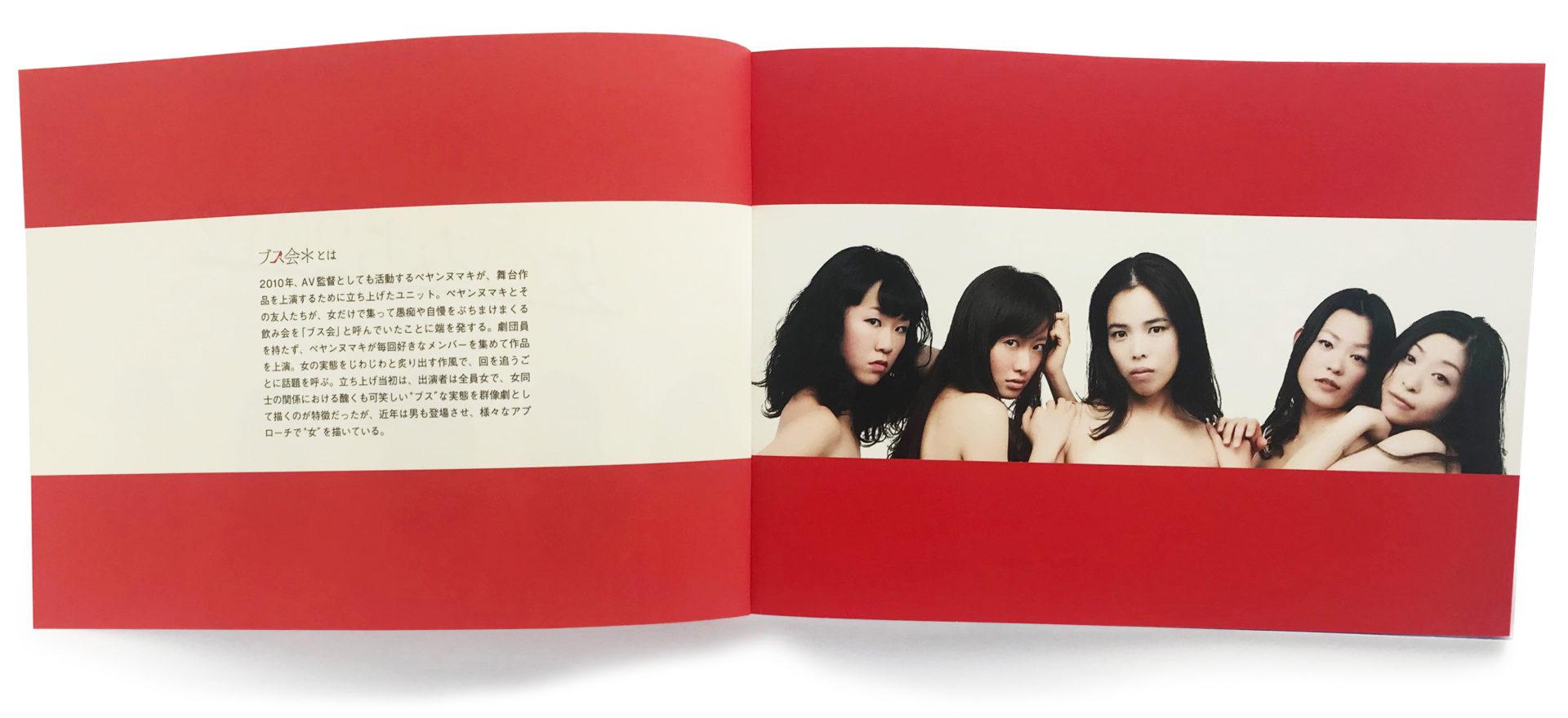 第5回ブス会*『女のみち 2012 再演』 2