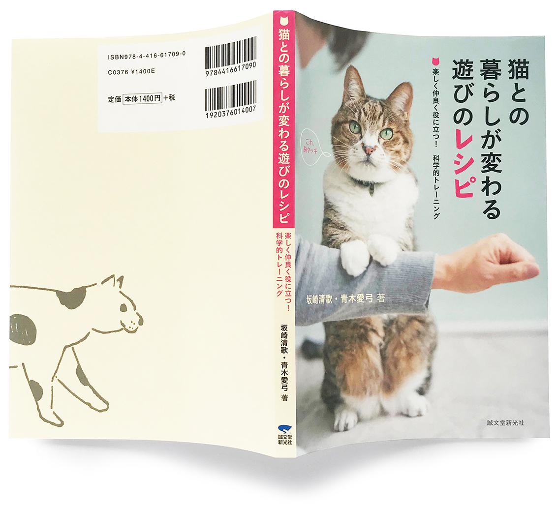 『猫との暮らしが変わる遊びのレシピ 』 1