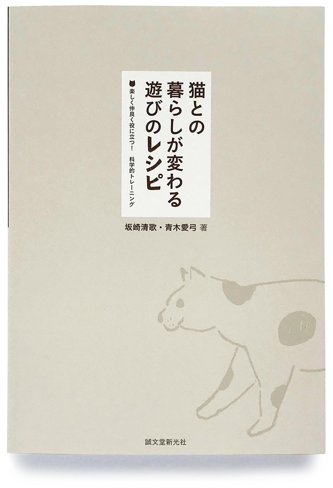 『猫との暮らしが変わる遊びのレシピ 』 2
