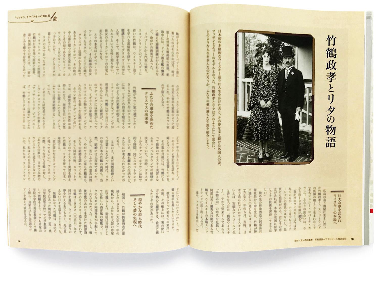 NHKドラマ・ガイド『連続テレビ小説 マッサン』 2