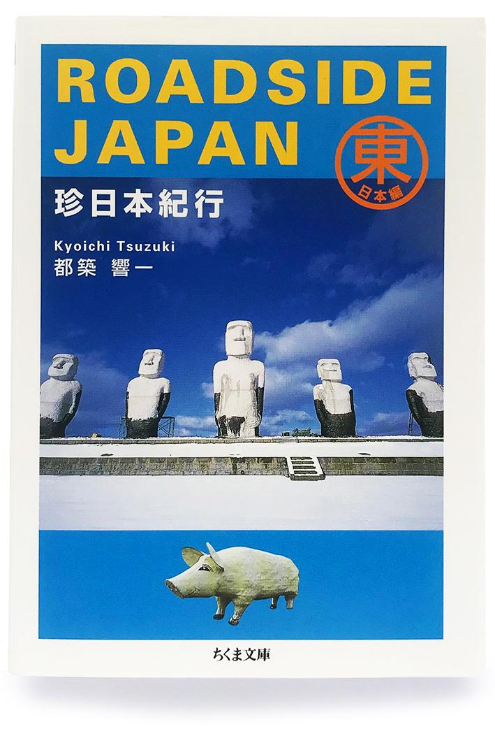 『ROADSIDE JAPAN―珍日本紀行 東日本編』