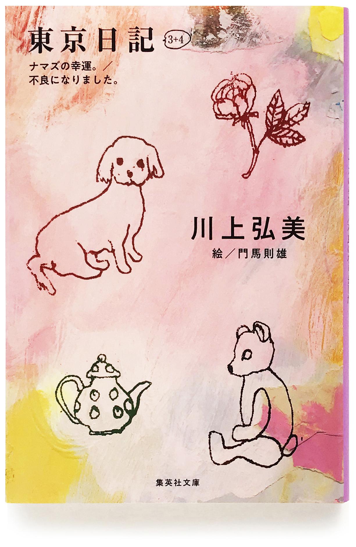 『東京日記3+4 ナマズの幸運。/不良になりました。』