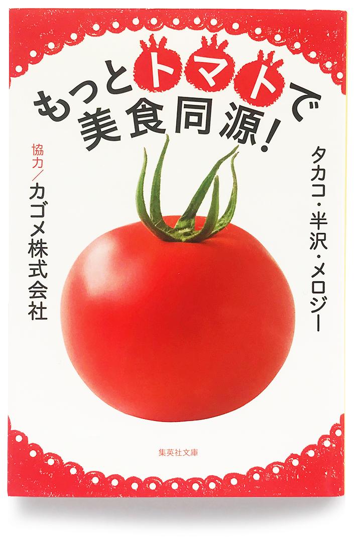 『もっとトマトで美食同源!』