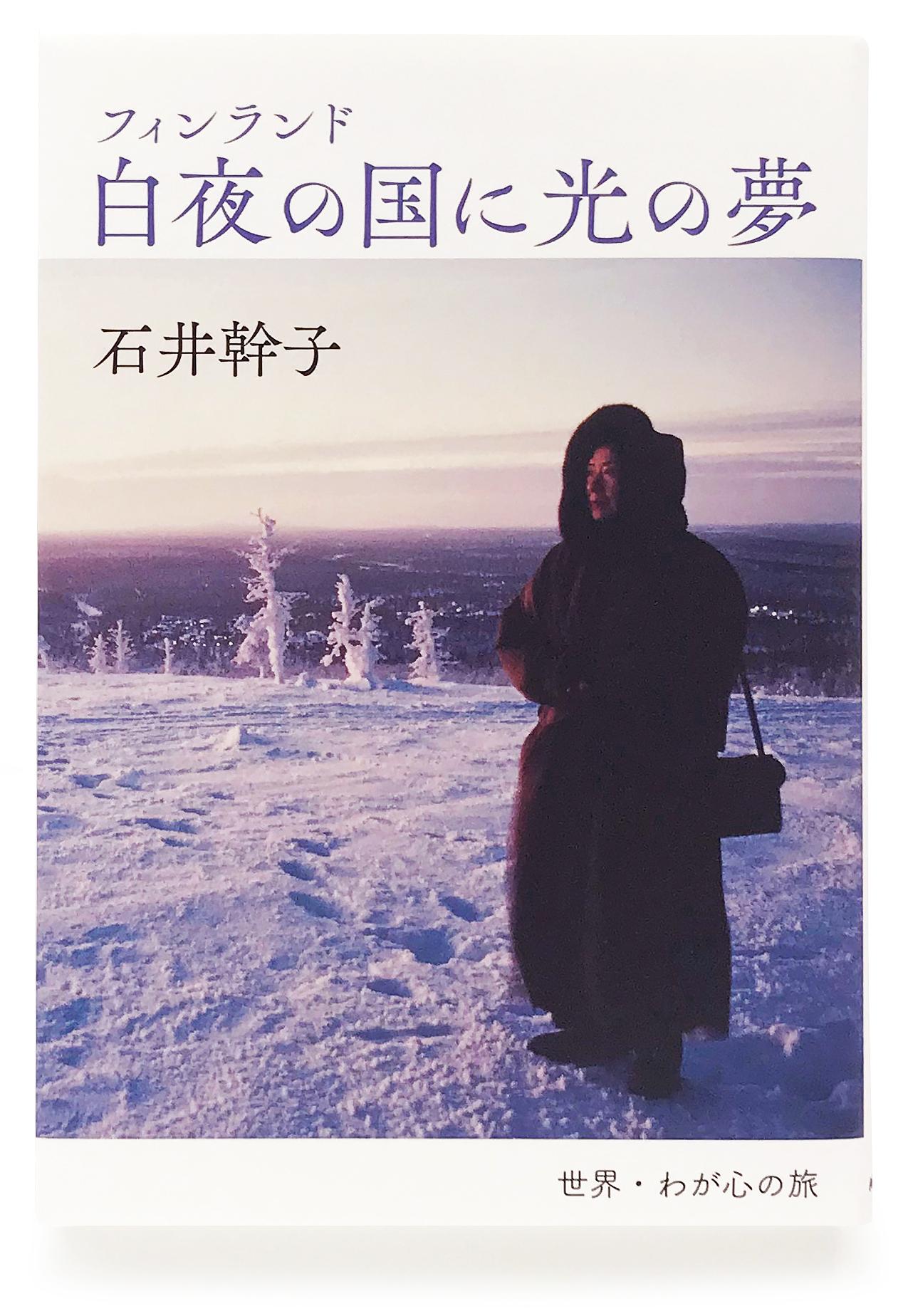 世界わが心の旅シリーズ 『フィンランド 白夜の国に光の夢』復刻版