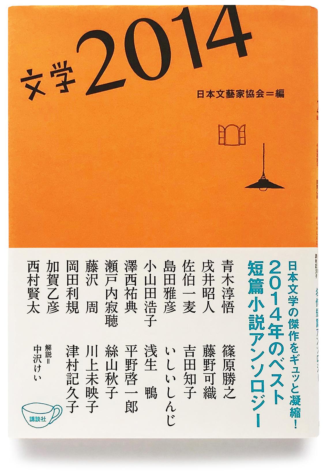 『文学 2014』