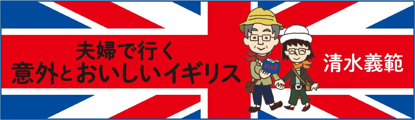 WEB連載バナー『夫婦で行く意外とおいしいイギリス』