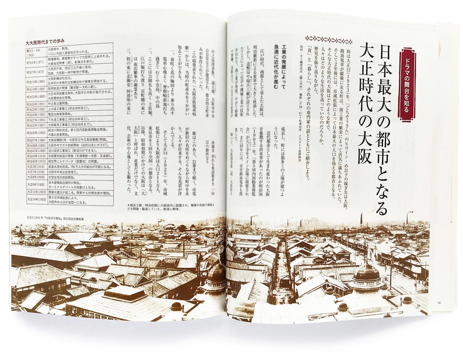 NHKドラマ・ガイド『連続テレビ小説 ごちそうさん』 1