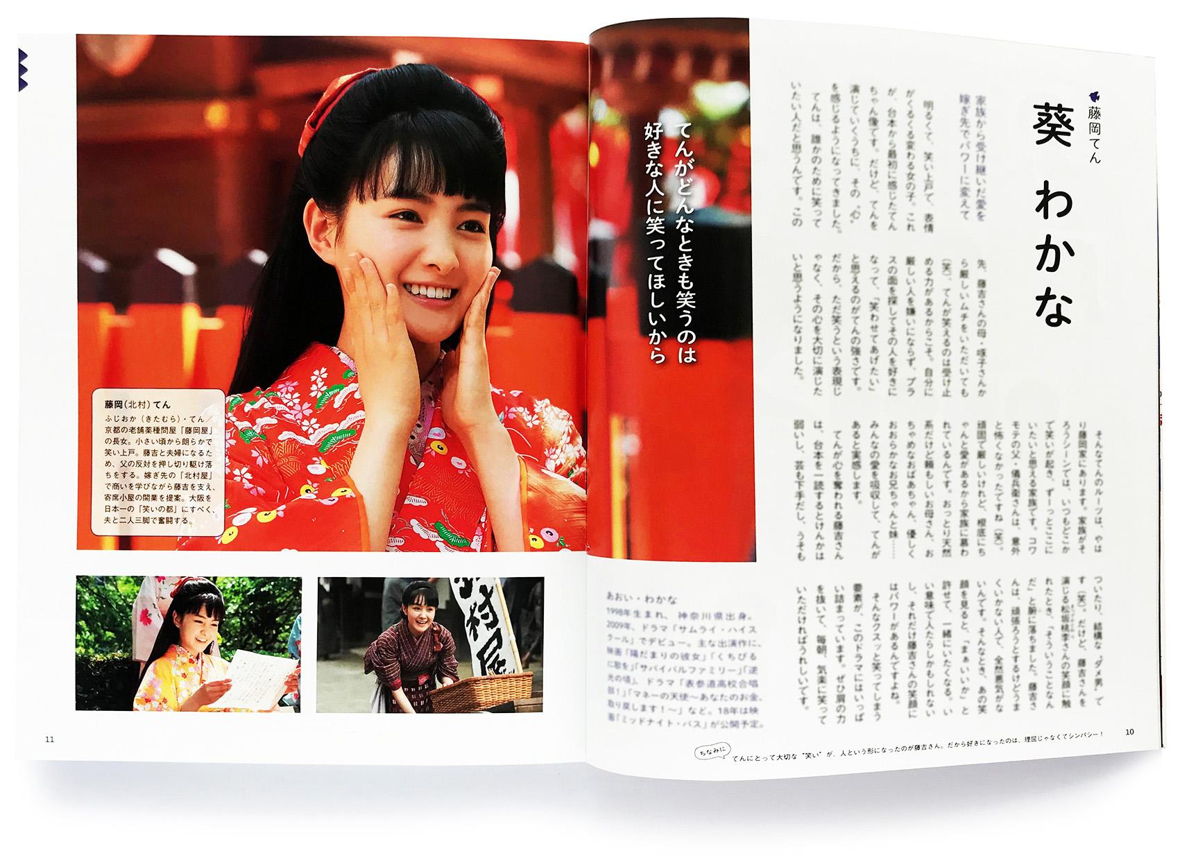 NHKドラマ・ガイド『連続テレビ小説 わろてんか』